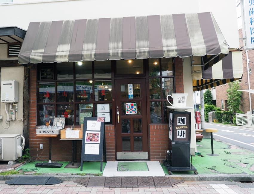 村田商會の外観