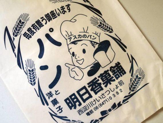 明日香菓舗のパン袋
