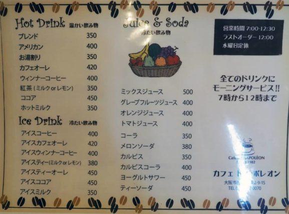 喫茶ナポレオンのドリンクメニュー