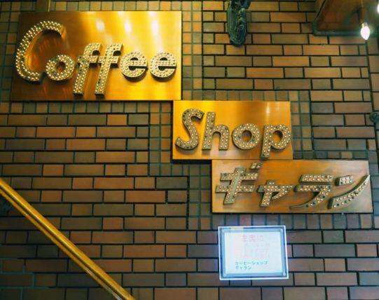 COFFEE SHOPギャランの看板