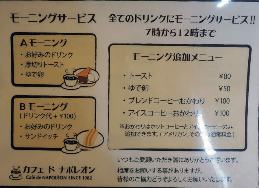 喫茶ナポレオンのモーニングメニュー