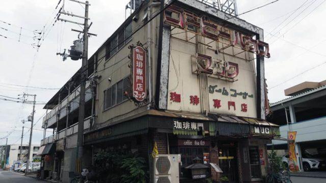 珈琲専門店MUC・三国ヶ丘店の外観斜めから