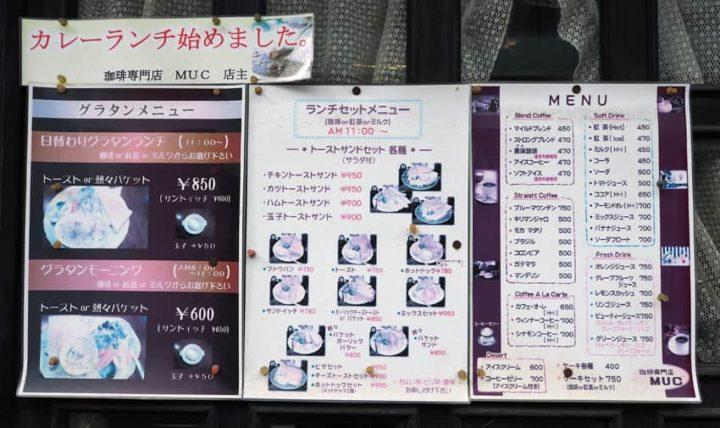 珈琲専門店MUC・三国ヶ丘店のメニュー