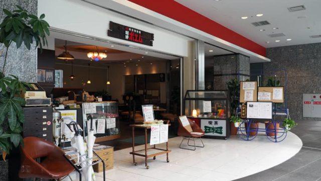 喫茶博物館珈琲ポエムの外観