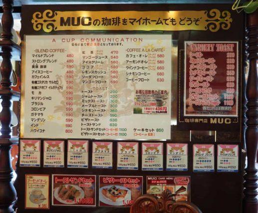 MUC逆瀬川店のメニュー