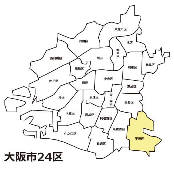 平野区の位置