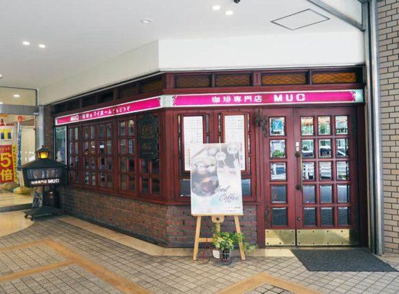 珈琲専門店MUC 97号の外観