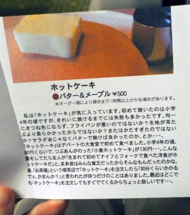 ホットケーキの解説