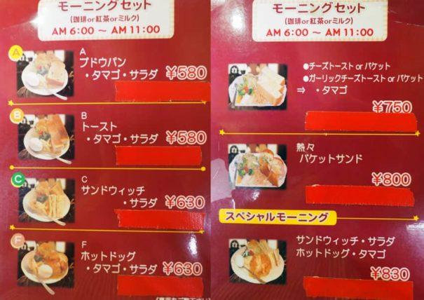 珈琲専門店MUC・三国ヶ丘店のモーニングメニュー