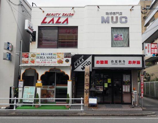 MUC鳴尾店の外観全景