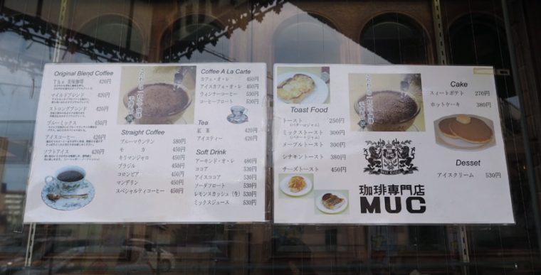 MUC甲子園口店のメニュー