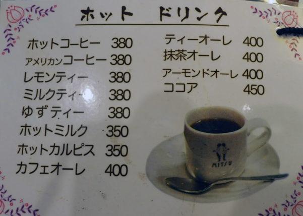 純喫茶蜜のホットドリンクメニュー