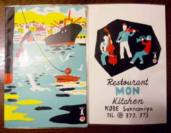 川西英デザインの欧風料理もんメニュー裏表紙