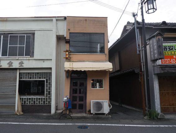 湯浅駅前の珈琲館シャルムの外観