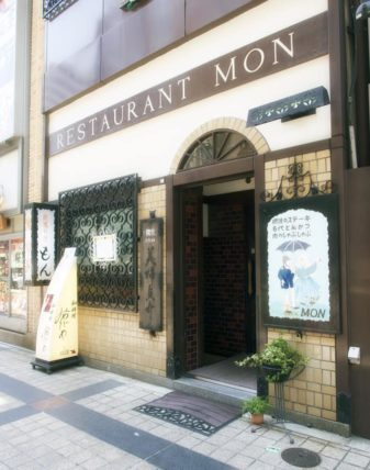神戸・欧風料理もんの外観全体図