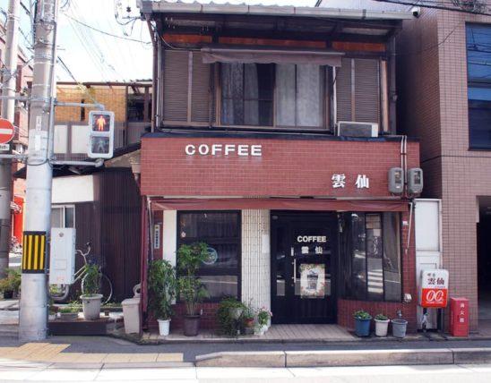 珈琲の店雲仙の外観