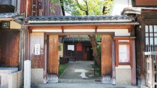 角屋もてなしの文化美術館の入口