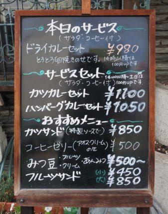 純喫茶ジャワのサービスメニュー