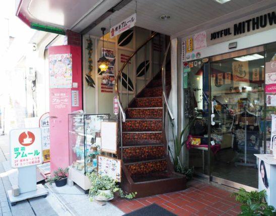 喫茶アムールの1階入り口