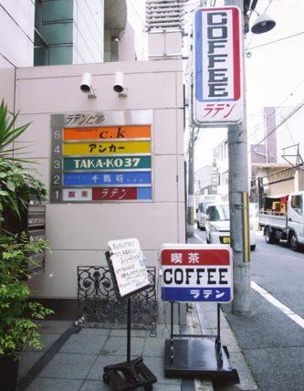 喫茶ラテンの看板