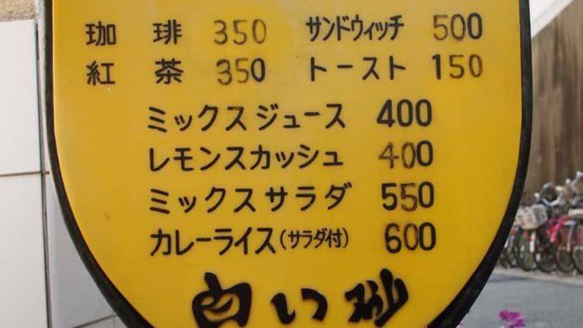 甲子園駅前の白い砂の看板