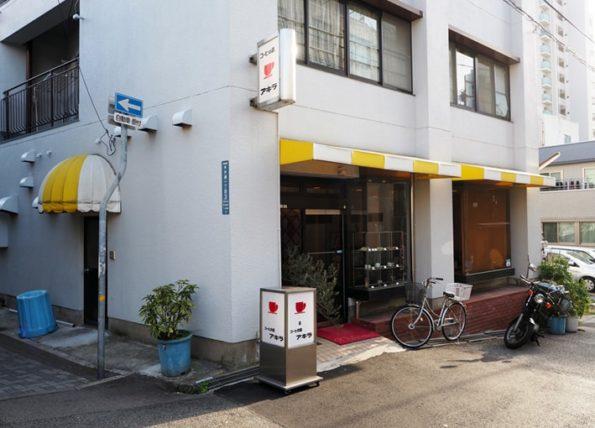 コーヒの店アキラの外観