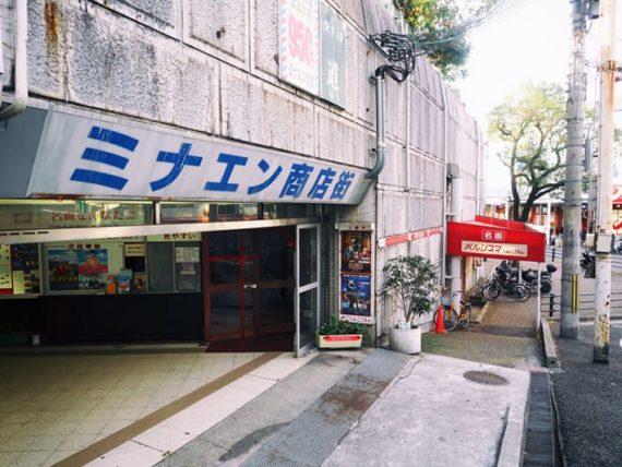 ミナエン商店街の入り口