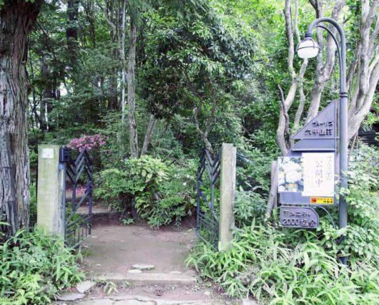 ヴォーリズ六甲山荘の門