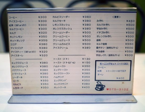 コーヒの店アキラのメニュー