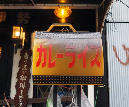 喫茶&カレー伊勢の看板
