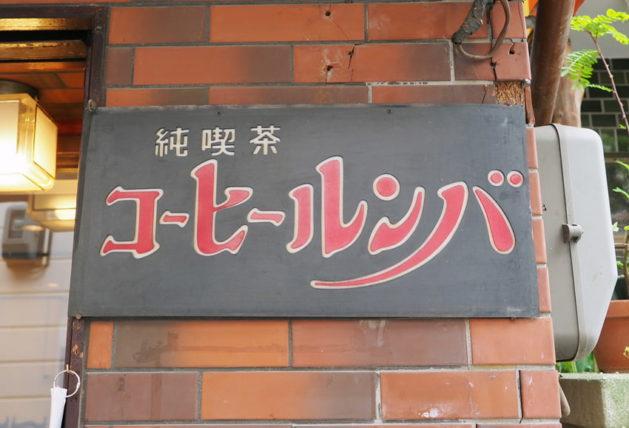 純喫茶コーヒールンバの看板