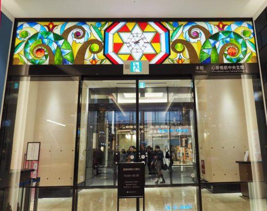 大丸本館・中央玄関上のステンドグラス
