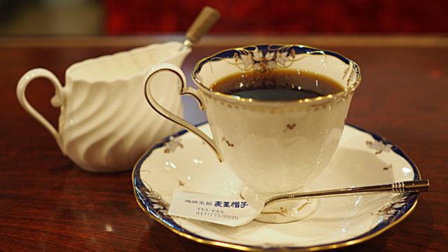 珈琲茶館麦藁帽子のホットコーヒー