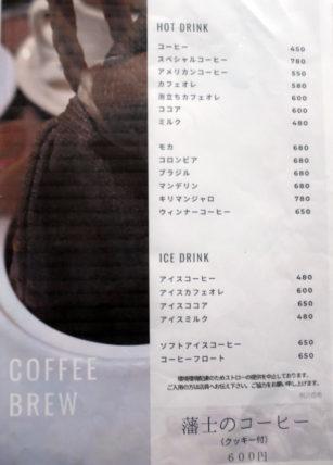 名曲&珈琲ひまわりコーヒーメニュー