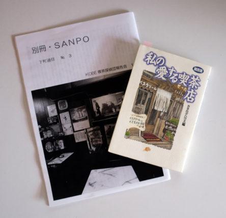 別冊SANPOと私の愛する喫茶店
