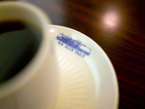 珈琲駅ブルートレイン・コーヒーカップ