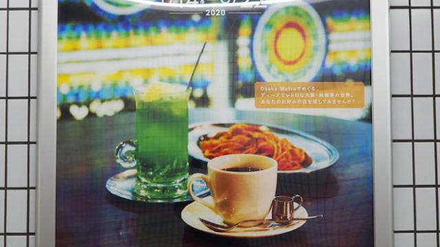 純喫茶めぐりのポスター