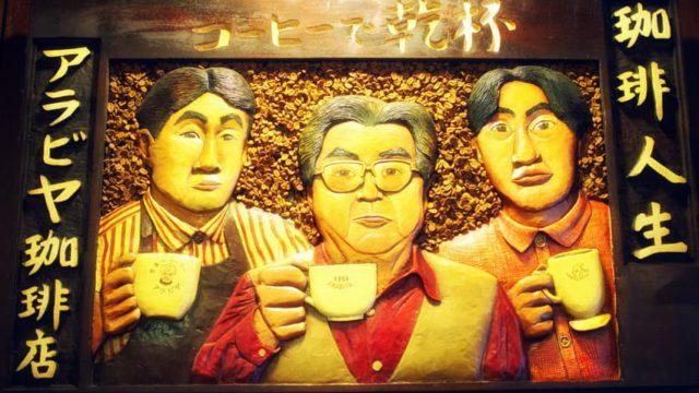 アラビヤコーヒーの木彫り