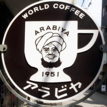 アラビヤコーヒーの看板
