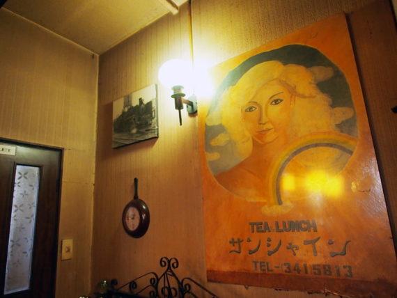 喫茶サンシャインの奥に飾られた絵