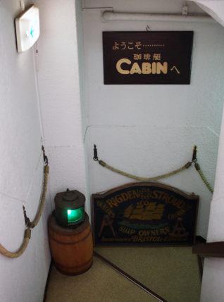 珈琲艇CABINの地下への入口