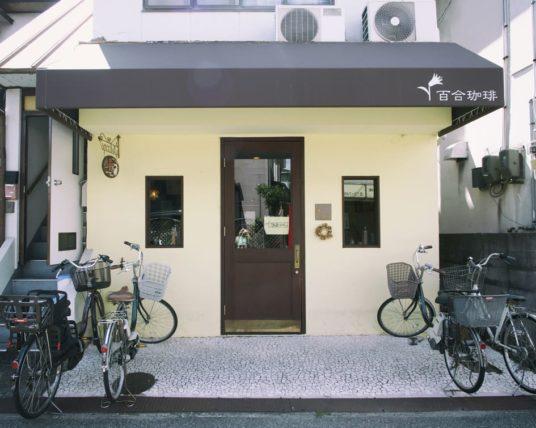 百合珈琲店の外観