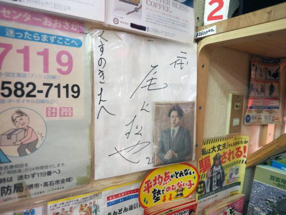 喫茶くすのきの尾上松也のサイン