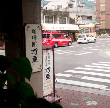 珈琲館乃亜・窓から見える景色