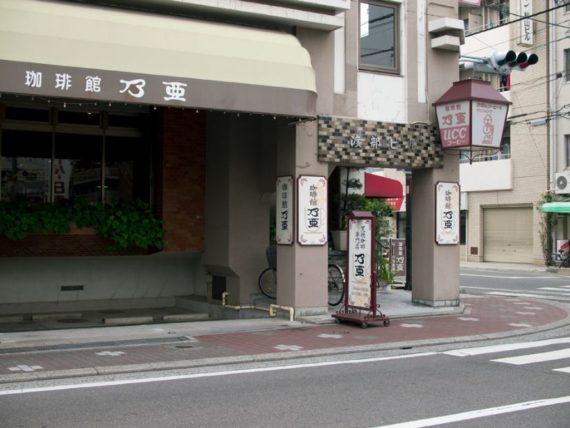 珈琲館乃亜・外観