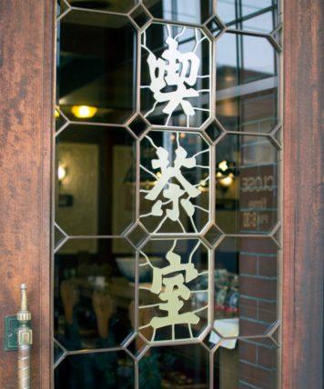 珈琲館乃亜のドア