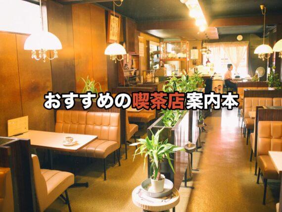 喫茶店案内本バナー