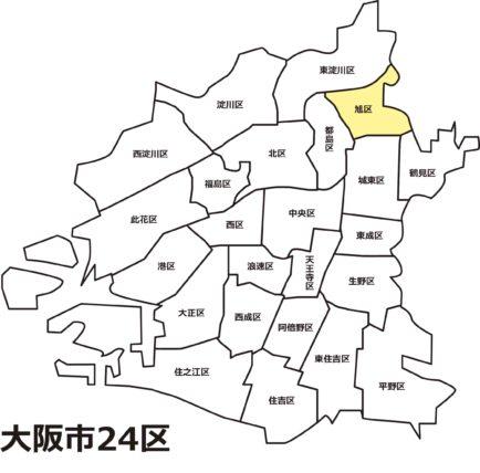 大阪市旭区