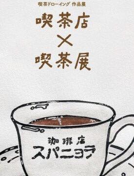 喫茶展フライヤー
