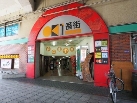 福島駅・OK1番街